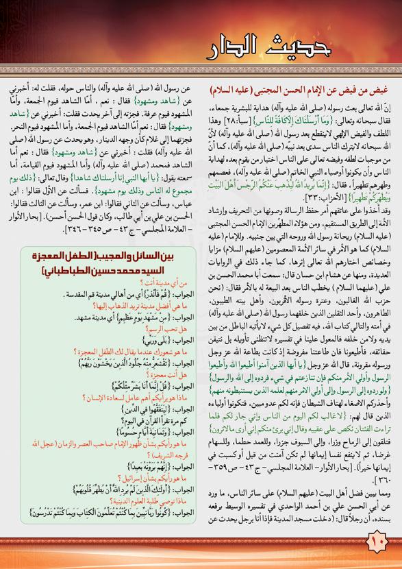 الصفحة 10