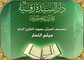 برنامج المصحف المرتّل للشيخ القارئ الحاج ميثم التمار